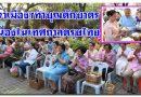 เจ้าเมืองฯทำบุญตักบาตรเนื่องในเทศกาลตรุษไทย วัดคูยาง