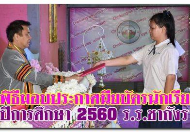 พิธีมอบประกาศนียบัตรนักเรียนจบการศึกษา 2560 ร.ร.ชากังราว