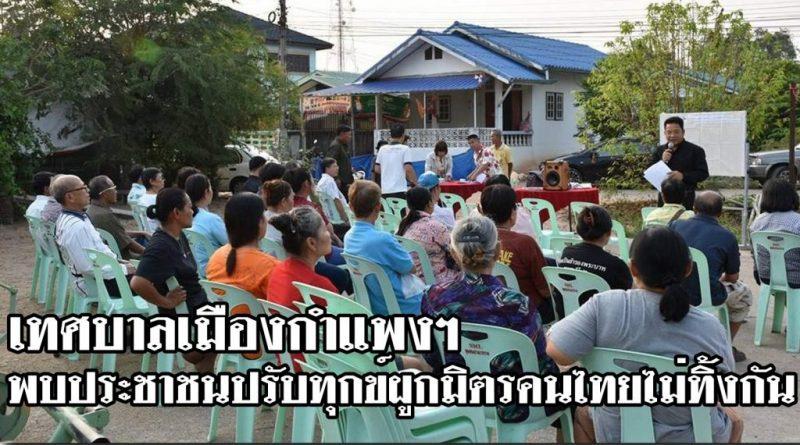 เทศบาลพบประชาชนปรับทุกข์ผูกมิตร คนไทยไม่ทิ้งกัน