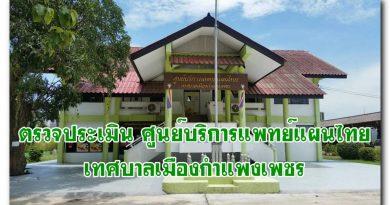 ตรวจประเมิน ศูนย์บริการแพทย์แผนไทย เทศบาลเมืองกำแพงเพชร