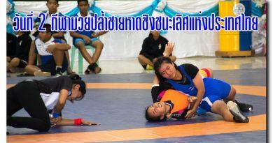 แข่งขันวันที่ 2 กีฬามวยปล้ำและกีฬามวยปล้ำชายหาดชิงชนะเลิศแห่งประเทศไทย (ลานกระบือเกมส์)