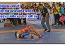 เชิญชม มวยปล้ำและกีฬามวยปล้ำชายหาดชิงชนะเลิศแห่งประเทศไทย