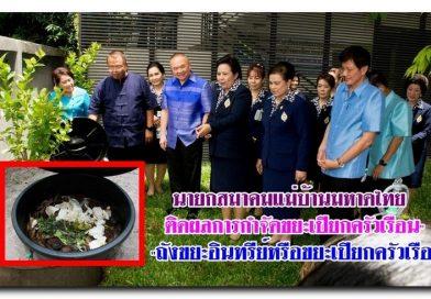 """นายกสมาคมแม่บ้านมหาดไทย ชื่นชมผลการกำจัดขยะเปียกครัวเรือน""""กำแพงเพชร"""