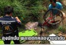 ลุงนักปั่น จักรยานสีแดง เคราะห์ร้าย พลาด เสียหลักตกถนน จมคลองเสียชีวิต
