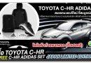 Toyota C-HR Adidas 2018 ใหม่!!