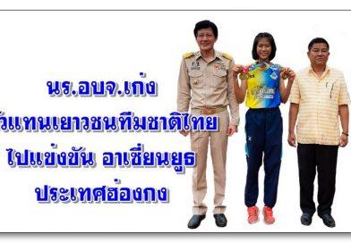 นร.อบจ.เก่ง ตัวแทนเยาวชนทีมชาติไทย  ไปแข่งขัน อาเซี่ยนยูธ ฮ่องกง