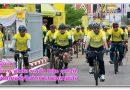 ผู้ว่าฯนำกว่า 6 พันคน ร่วมปั่น Bike อุ่นไอรัก  ผ่านสายน้ำปิงกำแพงเพชรสวยงาม