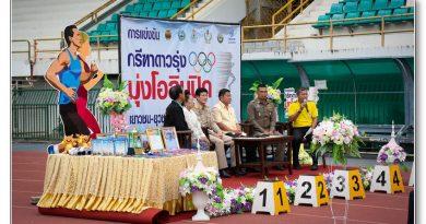 อบจ.แถลงสื่อ จัดแข่งกรีฑาดาวรุ่งมุ่งโอลิมปิก ประจำปี 2561