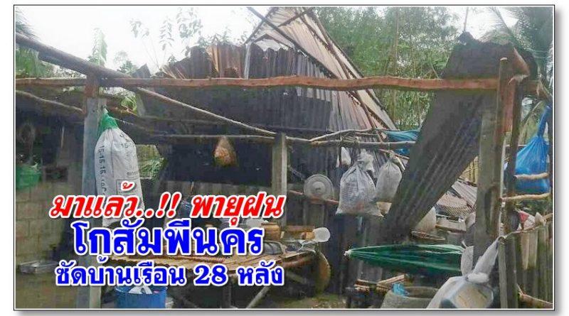 พายุมาแล้ว ซัดบ้านเรือน 28 หลัง เขต โกสัมพีนคร