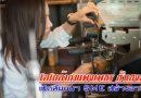 รีบสำรองที่นั่งจำนวนจำกัด..!!โตโยต้ากำแพงเพชร ฮั้วเฮงหลี เปิดสัมมนา SME สร้างอาชีพ