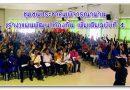 ชุมชนประชาคมพิจารณาผ่าน(ร่าง)แผนพัฒนาท้องถิ่น เพิ่มเติมฉบับที่ 4