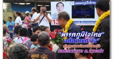 """อดีต สส.""""นายกซือ"""" พรรคภูมิใจไทย เขต 1 ชิงปราศรัยเรียกคะแนน นาบ่อคำ"""