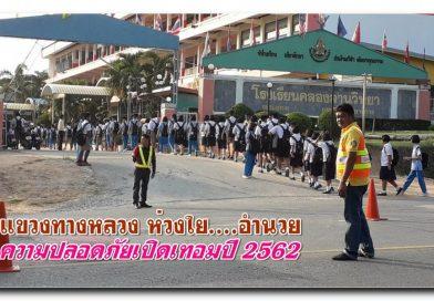 แขวงทางหลวง ห่วงใยความปลอดภัย นักเรียน เปิดเทอม