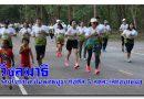วิ่งสมาธิ รวมใจถวายเป็นพุทธบูชา ถือศีล 5 ลดละเลิกอบายมุข