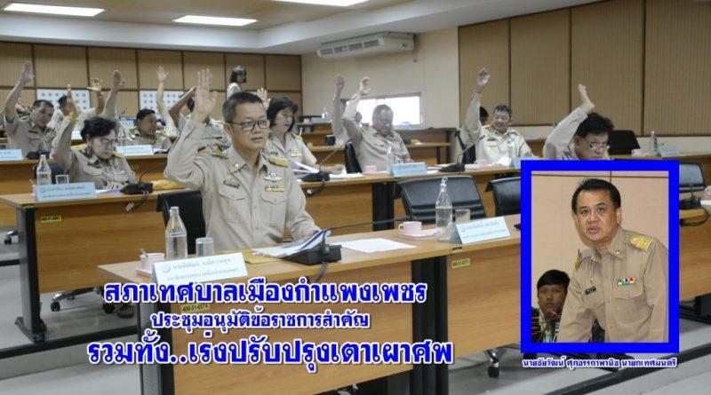 สภาเทศบาลประชุมอนุมัติข้อราชการสำคัญรวมทั้งปรับปรุงเตาเผาศพ