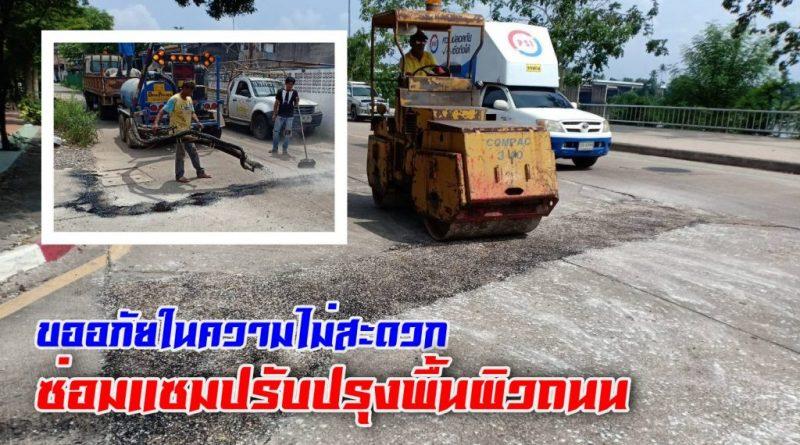 ขออภัยในความไม่สะดวก ซ่อมแซมปรับปรุงพื้นผิวถนน