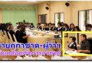 กาชาด กพ.ประชุมกิจการประจำเดือนมิถุนายน