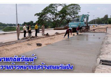 ติดตามตรวจสอบความก้าวหน้ามาตรฐานก่อสร้างถนนริมปิง