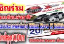 ชิง 2 หมื่น ประกวดแต่งรถ Hilux Revo Z Editionโตโยต้ากำแพงเพชร ฮั้วเฮงหลี