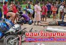 (คลิป)อุบัติเหตุ จยย.ชนกระเด็น นอนเจ็บบนถนน บ่อสามแสน