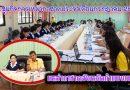 ประชุมกิจการเหล่ากาชาดประจำเดือนกรกฎาคม 62