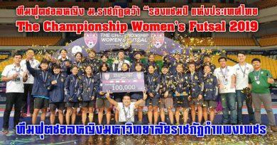 """ยินดี..ทีมฟุตซอลหญิง ม.ราชภัฏคว้า """"รองแชมป์ แห่งประเทศไทย"""