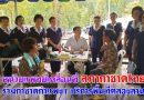 หน่วยแพทย์เคลื่อนที่ สภากาชาดไทย ร่วมกาชาดกำแพงฯ บริการพื้นที่คลองลาน