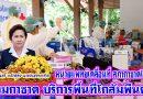 หน่วยแพทย์เคลื่อนที่ สภากาชาดไทย ร่วมกาชาด บริการพื้นที่โกสัมพีนคร