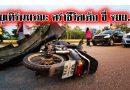 รถเก๋งชนกับรถ จยย.คาด..!! ขับย้อนศรเข้ายูเทิร์น เป็นเด็กเสียชีวิตที่เกิดเหตุ