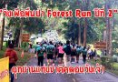 """ผู้ว่าฯเปิด """"วิ่งเพื่อผืนป่า Forest Run ปีที่ 2″อุทยานแห่งชาติคลองวังเจ้า"""