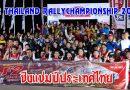 สนาม 5 ชิงแชมป์ประเทศไทย F2 THAILAND RALLYCHAMPIONSHIP 2019
